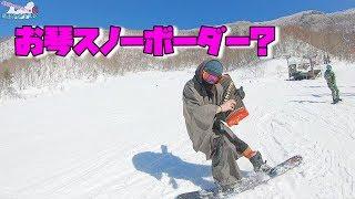 【千本桜】お琴スノーボーダーって何よ?竜王シルブプレシーズン6-11