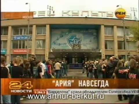 Артур Беркут на РенТВ