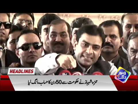News Headlines | 11:00 AM | 17 October 2018 | Lahore Rang thumbnail
