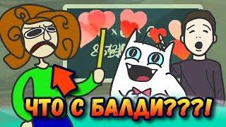 Школьные истории кота Бандита /ШОК! кот Бандит встретил Балди в школе! (анимация)