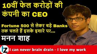 Motivational Story | Manan Shah - Ethical Hacker success story | #TZsuccesstalks