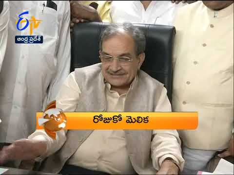 Andhra Pradesh | 10th October 2018 | 360 | 7-30 AM | News Headlines
