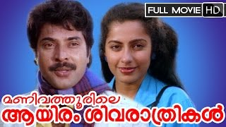 Tourist Home - Malayalam Full Movie   Manivathoorile Aayiram Sivarathrikal   Ft. Mammootty, Suhasini, M.G.Soman