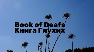 Diary | Book of Deafs | Книга Глухих | 01122015