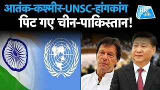 Hong Kong Unstable Kashmir Stable UNSC No To China Pakistan Bikhari Google IBiztakI Varun awasthi