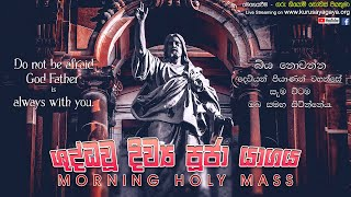 Morning Holy Mass - 03/09/2021