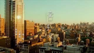 TFboys《螢火》MV 超好聽!