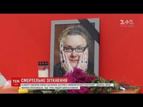 Акторка гумористичної програми Дизель-шоу Марина Поплавська загинула в ДТП