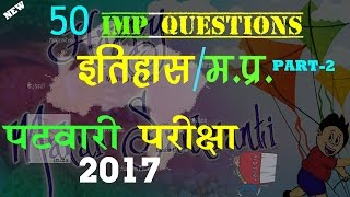50 imp questions for mp patwari exam and mp psc - history-mp #part2 (पटवारी परीक्षा 2017)