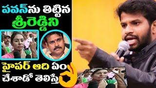 Hyper Aadi Counters On Sri Reddy | Pawan Kalyan Vs Srireddy | Top Telugu Media