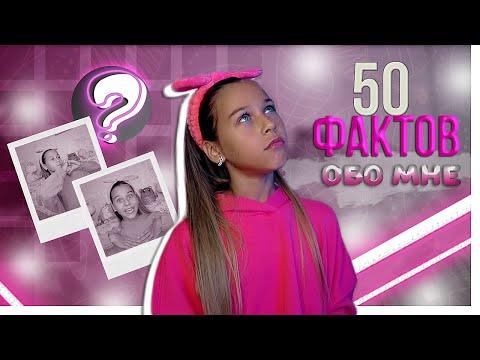50 ФАКТОВ ОБО МНЕ!