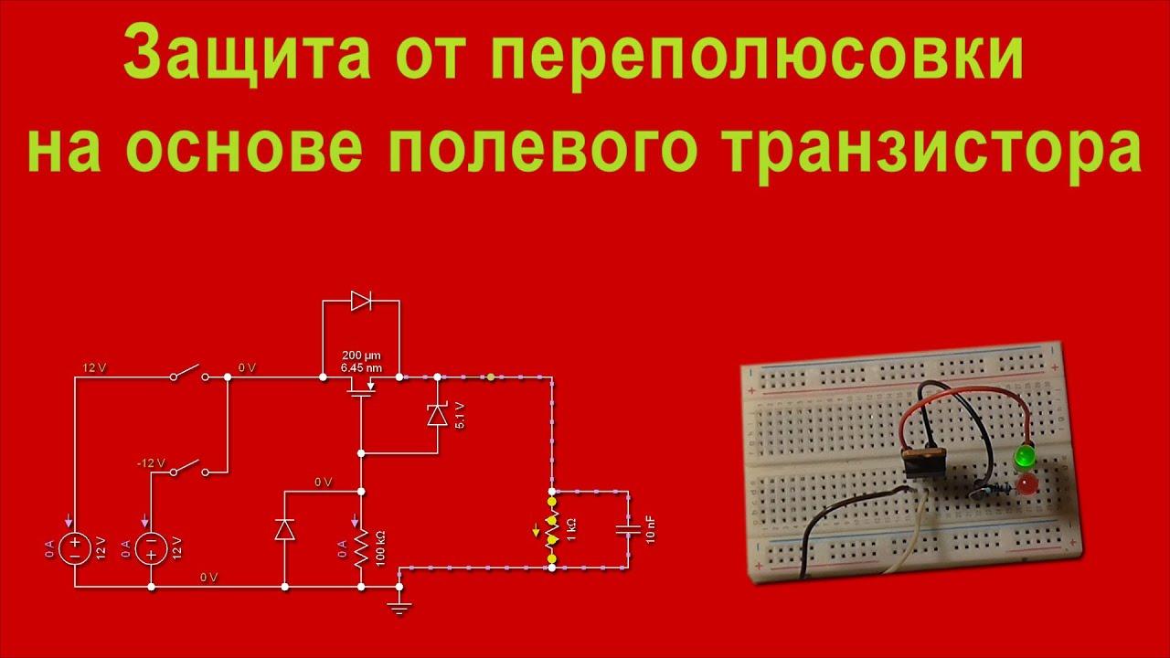 Схема защиты транзистора на диодах