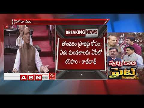 Debate on AP Special Status in Rajya Sabha | Highlights