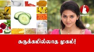 சுருக்கமில்லாத முகம்! - Tamil Voice
