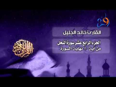 تلاوات مختارة .. سورة النحل بصوت خالد الجليل
