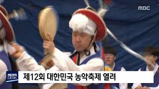 대한민국 농악축제 열려