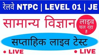 General Science/ विज्ञान Weekly Test - #LIVE_CLASS 🔴 OF रेलवे NTPC, GROUP- D OR JE