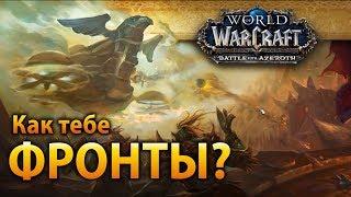 Как тебе фронты? — Battle for Azeroth Beta