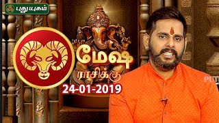 மேஷ ராசி நேயர்களே! இன்றுஉங்களுக்கு…| Aries | Rasi Palan | 24/01/2019