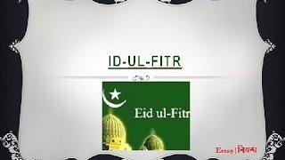 An Essay on 'Id-ul-Fitr or Eid' in English Language
