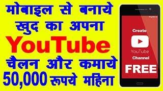 मोबाइल से YouTube पर खुद का चैनल कैसे बनाये और कैसे डालें विडियो !! YouTube Channel Through Mobile