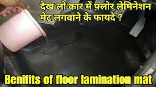 Benifits of car floor lamination mat?, जाने कार में फ्लोर लेमिनेशन करवाना क्यों है जरुरी?