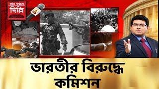 ভারতী ঘোষের বিরুদ্ধে কি ব্যবস্থা নিচ্ছে কমিশন? । ABP Ananda