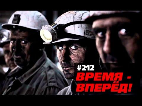 Березовский опять отличился. Время-вперёд! 212