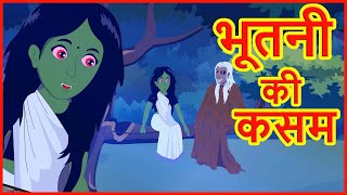 भूतनी की कसम | Hindi Cartoons Video For Kids | Horror Cartoons | Maha Cartoon TV Adventure