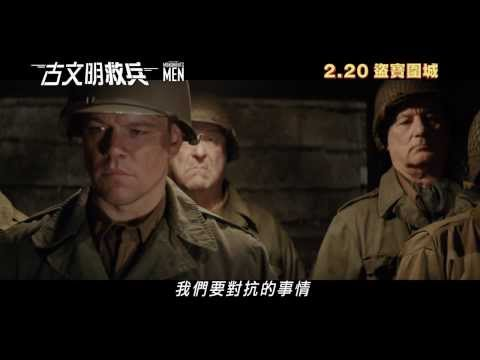 《古文明救兵》香港預告 The Monuments Men Hong Kong Trailer