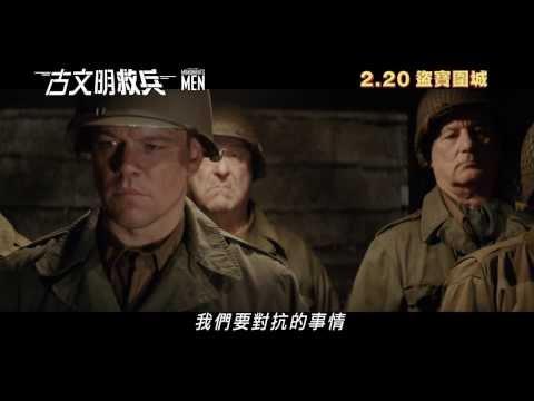 古文明救兵 (The Monuments Men)電影預告