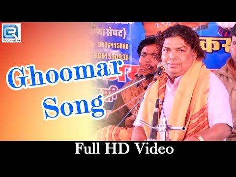 कालूराम बिखरनिया के आवाज में जबरजस्त Ghoomar Song - Kaluram Bikharniya |Rajasthani Live Program 2017