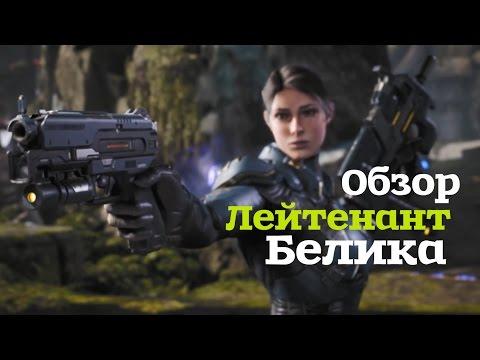 Лейтенант Белика | Paragon | Обзор