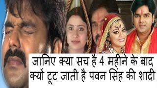 जानिए क्या सच है 4 महीने के बाद क्यों टूट जाती है पवन सिंह की शादी !!  Pawan Singh Marriage
