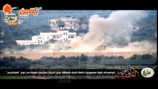 يقين | ما لم تشاهدة في الاعلام عمليات المقاومة الفلسطينية