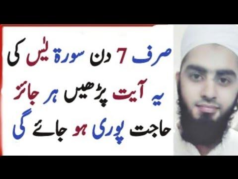 Surah Yaseen Ki 1 Ayat Ka Wazifa || Dunia Izzat Kary Gi || Har Chahat Puri|| Gaib Ho Jayen