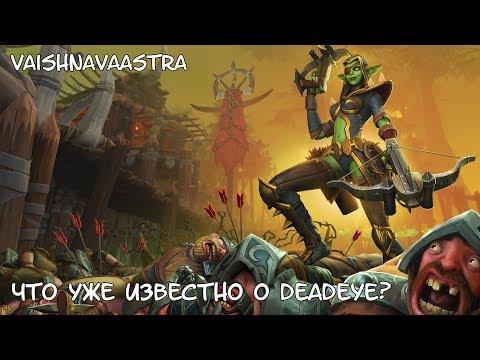 Orcs Must Die! Unchained: Кратко о Deadeye