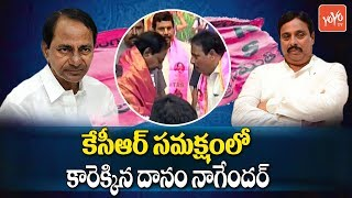 Danam Nagender Join in TRS Party | CM KCR | Telangana Congress