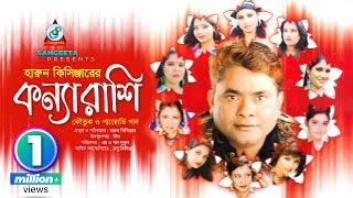 Download Harun Kisinger - হারুন কিসিঞ্জার - কন্না রাশি - Konna Rashi - Bangla Comedy 3Gp Mp4
