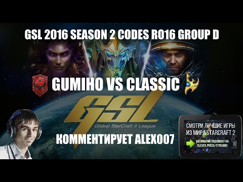 Корея 2.0: GSL 2016 Season 2 CodeS Ro16 Group D - GuMiho vs Classic
