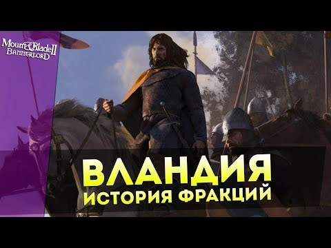 Mount and Blade 2 Bannerlord: ВЛАНДИЯ! ИСТОРИЯ ФРАКЦИЙ!