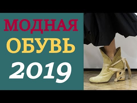 МОДНАЯ ОБУВЬ 2019