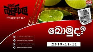 Neth Fm Balumgala | 2019-11-11