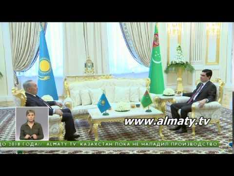 Визит Назарбаева в Туркменистан