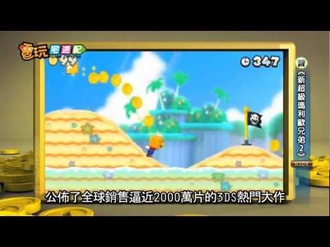 電玩宅速配20120611_《新超級瑪利歐兄弟2》金光閃閃賺金幣