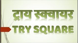 TRY SQUARE (COMMAN LESSON FOR ALL ITI TRADES )
