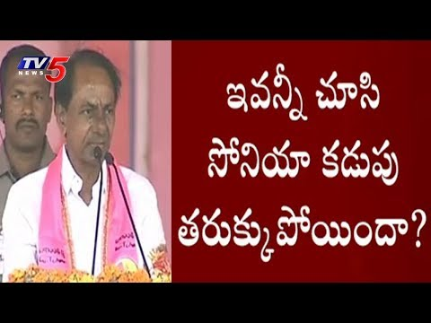 CM KCR Sensational Comments On Sonia Gandhi @ Public Meeting In Devarakadra | TV5 News