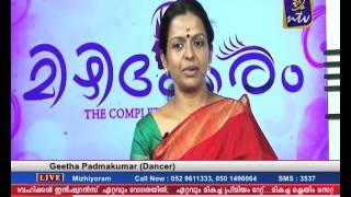 Mizhiyoram Oct 24  with Geetha Padmakumar