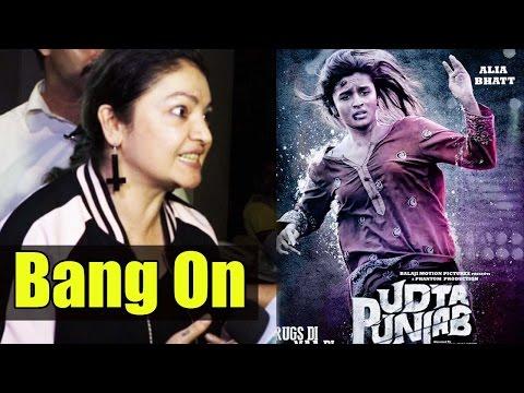 Alia Bhatt's Sister Pooja Bhatt Shouts Out Loud At Udta Punjab Screening