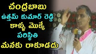 Harish Rao Speech | TRS Public Meeting at Gurralagondi | CM KCR | Telangana | Chandrababu